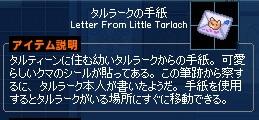 mabinogi_2014_09_19_016.jpg
