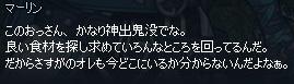 mabinogi_2014_09_19_026.jpg