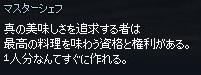 mabinogi_2014_09_19_042.jpg
