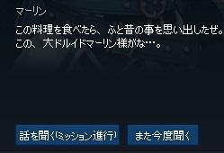 mabinogi_2014_09_22_002.jpg