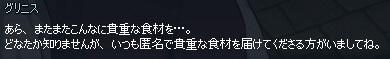 mabinogi_2014_09_22_025.jpg