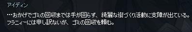 mabinogi_2014_09_22_032.jpg