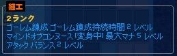 mabinogi_2014_09_27_004.jpg