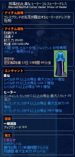 mabinogi_2014_09_27_006.jpg