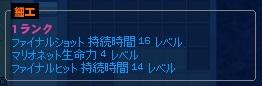 mabinogi_2014_09_27_007.jpg