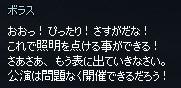 mabinogi_2014_10_05_021.jpg