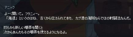 mabinogi_2014_10_05_044.jpg