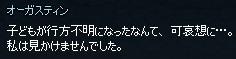 mabinogi_2014_10_07_001.jpg