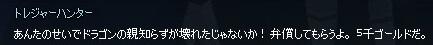mabinogi_2014_10_09_004.jpg
