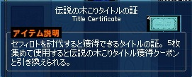mabinogi_2014_10_11_008.jpg