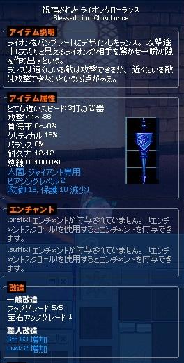 mabinogi_2014_10_13_006.jpg