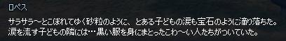 mabinogi_2014_10_20_023.jpg