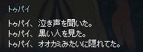 mabinogi_2014_10_20_046.jpg