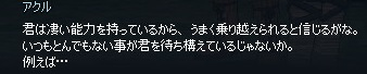 mabinogi_2014_10_20_050.jpg
