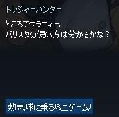 mabinogi_2014_10_20_060.jpg