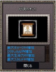 mabinogi_2014_10_23_029.jpg