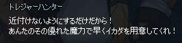 mabinogi_2014_10_23_046.jpg