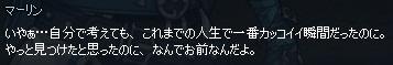 mabinogi_2014_10_23_058.jpg