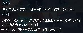 mabinogi_2014_10_29_024.jpg