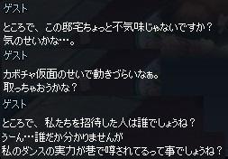 mabinogi_2014_10_31_003.jpg