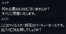 mabinogi_2014_10_31_017.jpg