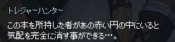 mabinogi_2014_11_03_034.jpg
