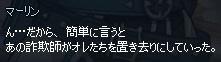 mabinogi_2014_11_03_042.jpg