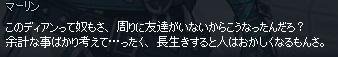 mabinogi_2014_11_04_032.jpg