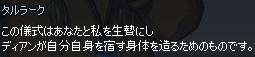 mabinogi_2014_11_06_011.jpg