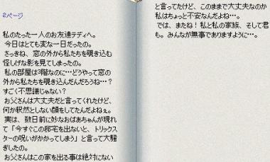 mabinogi_2014_11_09_006.jpg