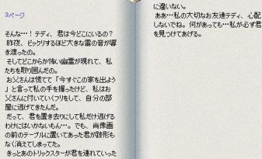 mabinogi_2014_11_09_007.jpg