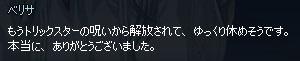 mabinogi_2014_11_10_011.jpg