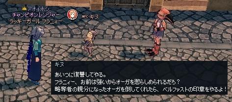 mabinogi_2014_11_14_004.jpg