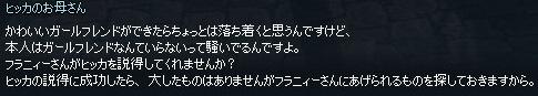 mabinogi_2014_11_14_010.jpg