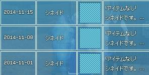 mabinogi_2014_11_15_001.jpg