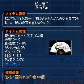 mabinogi_2014_11_15_011.jpg