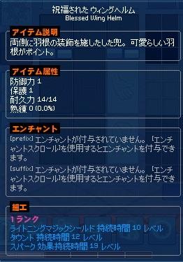 mabinogi_2014_11_16_001.jpg