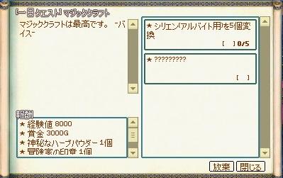 mabinogi_2014_11_16_002.jpg