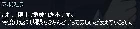 mabinogi_2014_11_16_018.jpg
