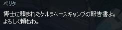 mabinogi_2014_11_16_020.jpg