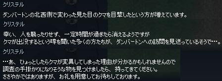 mabinogi_2014_11_19_005.jpg