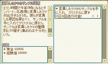 mabinogi_2014_11_19_008.jpg