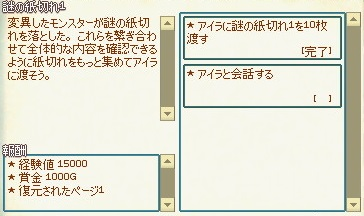 mabinogi_2014_11_19_014.jpg