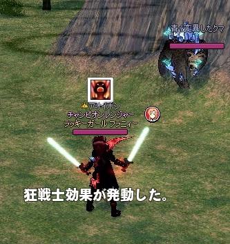mabinogi_2014_11_19_021.jpg