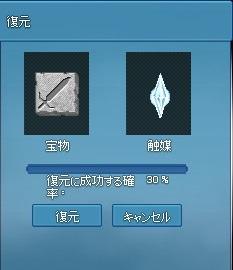 mabinogi_2014_11_21_030.jpg