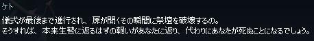 mabinogi_2014_11_24_026.jpg