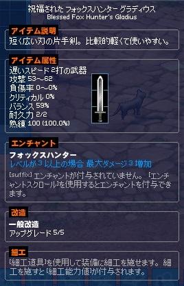 mabinogi_2014_11_24_030.jpg