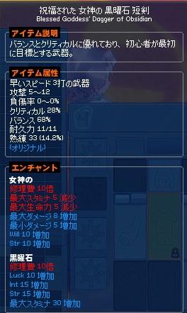 mabinogi_2014_11_24_036.jpg