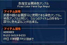 mabinogi_2014_11_27_011.jpg