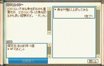 mabinogi_2014_11_28_001.jpg